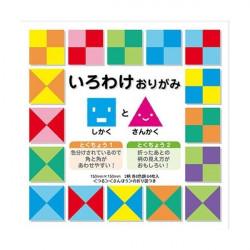 Papier origami couleurs vives